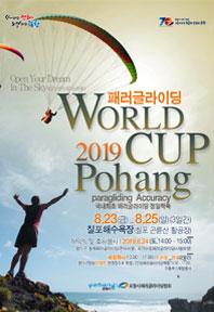 2019 패러글라이딩 월드컵 대회 대표이미지