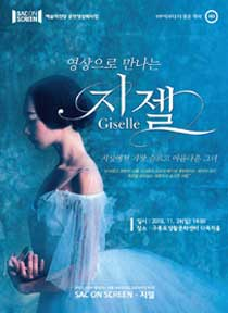 영상으로 만나는 <지젤 : Giselle> 대표이미지