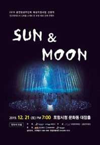 SUN&MOON 대표이미지
