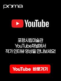 시립미술관 YouTube 영상 대표이미지