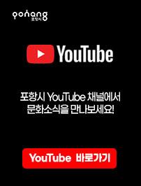 포항시 YouTube 채널 대표이미지