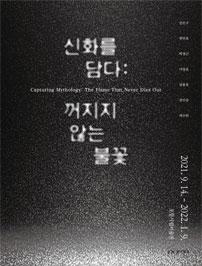 포항 시립미술관 <신화를 담다: 꺼지지 않는 불꽃> 대표이미지