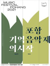 <2021 포항음악제_왜 클래식인가 with 장일범> 대표이미지