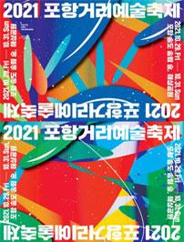 2021 포항거리예술축제 대표이미지